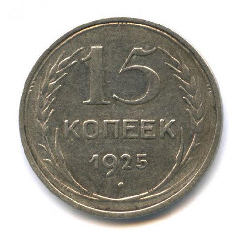 15 копеек 1925 г. СССР