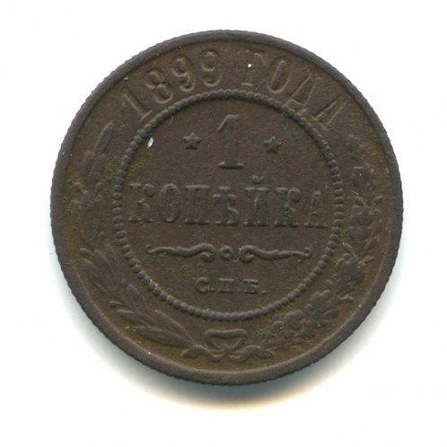 1 копейка 1899 г. СПБ, Николай II.