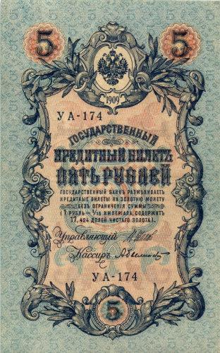 5 рублей 1909 г., Шипов - Былинский, РИ.