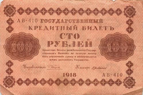 100 рублей 1918 г., Пятаков - Г. де Милло