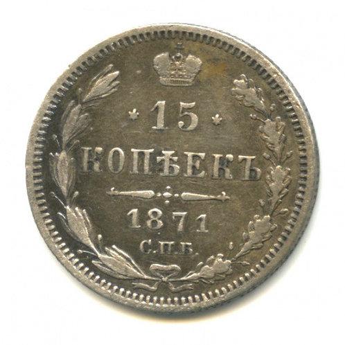 15 копеек 1871 г., СПБ HI, Александр II.
