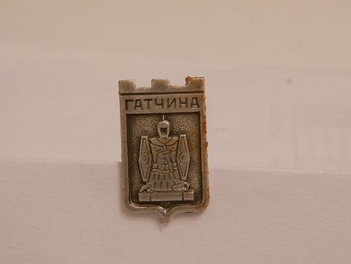 Значок  г. Гатчина, СССР.