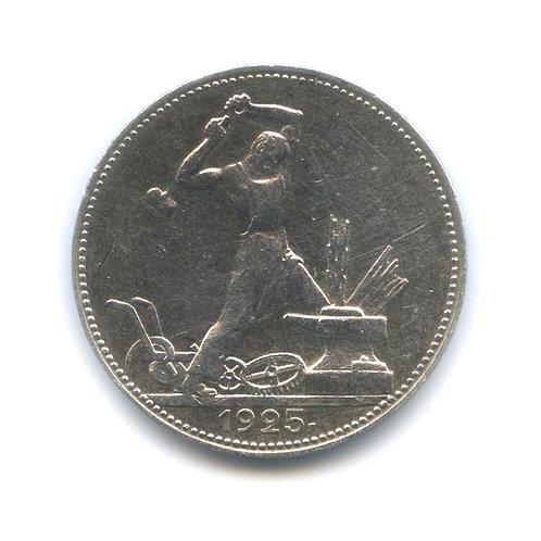 50 копеек 1925 ПЛ, СССР, XF
