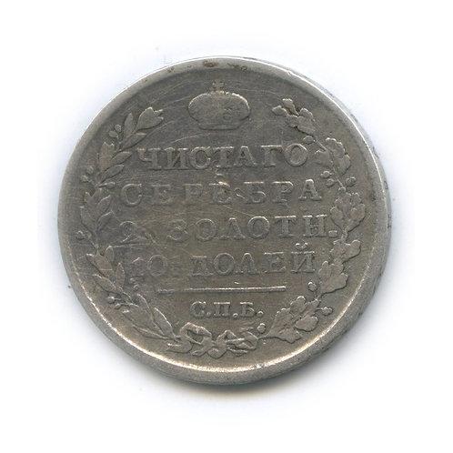 Полтина , 1818 г., спб пс, Орел 1810 г), Александр I