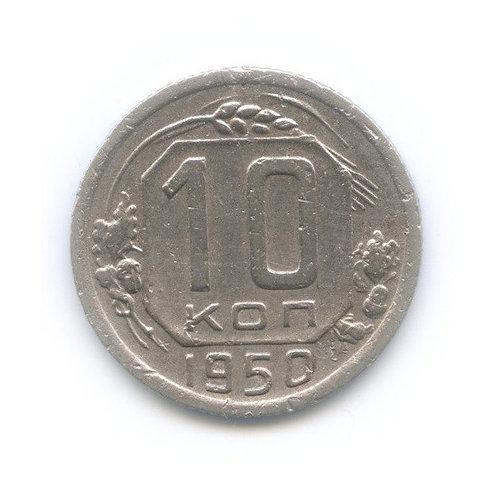 10 копеек 1950 г. СССР