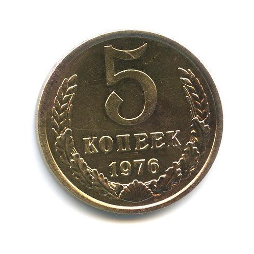 5 копеек 1976 г. СССР
