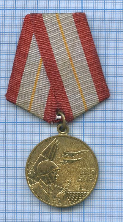 Медаль «60 лет ВС СССР», 1978 г.,  СССР