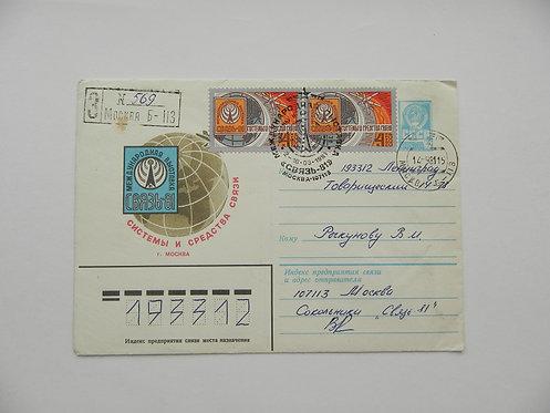 Конверт с письмом 1981 г. спецгашение.