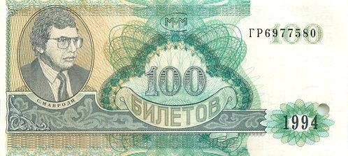 100 билетов МММ 1994 г. серия ГР