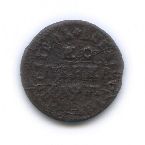 1 копейка 1715 г., НД, Пётр I