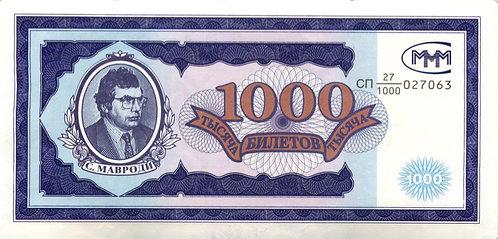 1000 билетов МММ, сер. СП