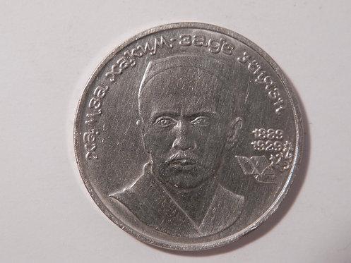 """1 рубль """"100 лет со д/р Хамзы Ниязи"""" 1989 г."""