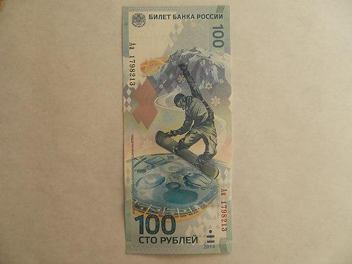 100 рублей 2014 г. Сочи. серия Аа. ПРЕСС