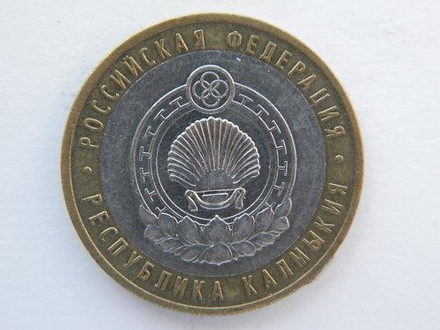 10 руб. респ. Калмыкия, ММД, 2009 г.