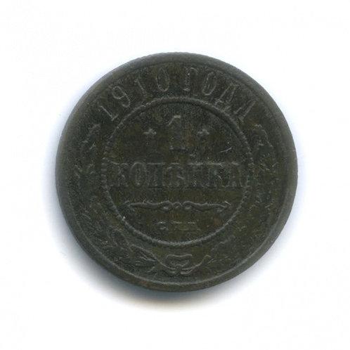 1 копейка 1910 г., СПБ, Николай II