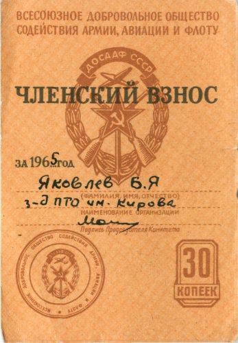 Карточка ДОСААФ СССР «Членский взнос», 1962 г., СССР