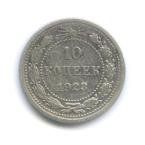 10 копеек 1923 г. СССР