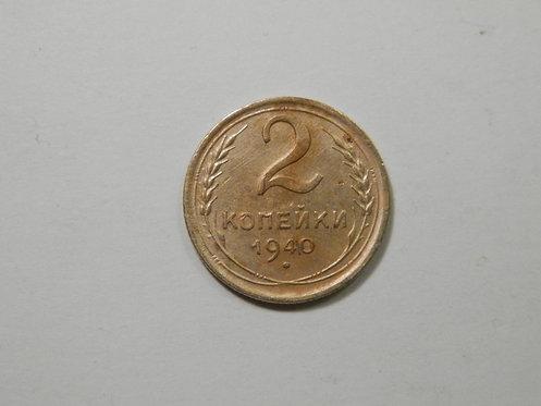 2 копейки 1940 г. СССР.