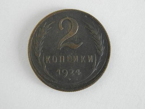 2 копейки 1924 г. СССР.