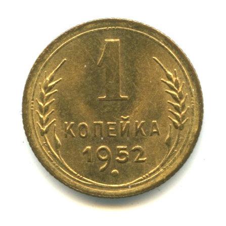 1 копейка 1952 г., СССР.