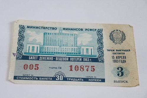 Лотерейный билет,1983 г.,  вып. 3, СССР.