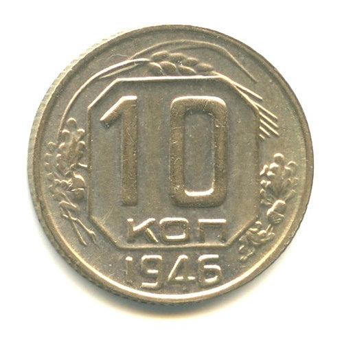 10 копеек 1946 г., СССР.