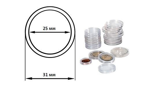 Капсула 25 мм. для монет