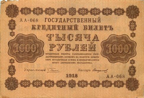 1000 рублей 1918 г. Пятаков - Гальцов»