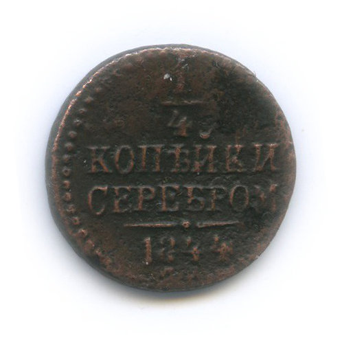 1/4 копейки серебром, 1844 г. СМ, Николай I
