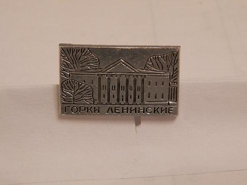 """Значок """"Ленинские горки"""", СССР"""