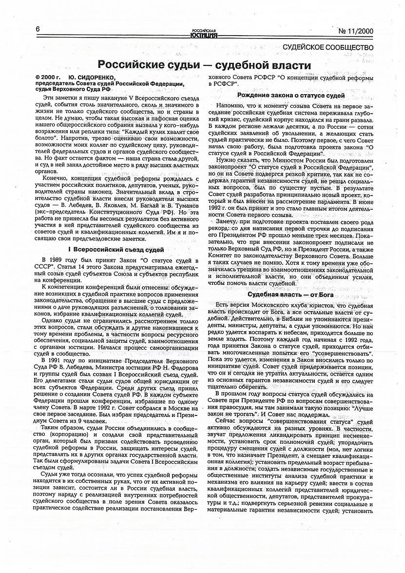 Российские судьи— судебной власти. Ю.И.Сидоренко