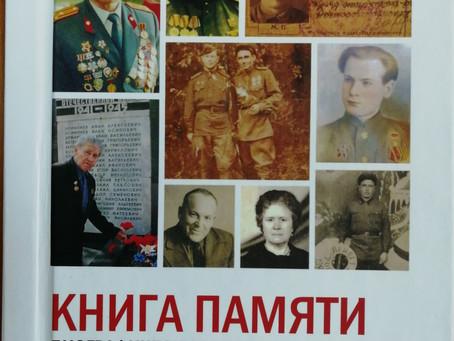 В преддверии празднования Дня Великой Победы издана «Книга памяти»