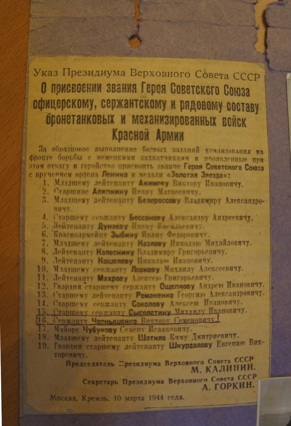 Указ ВС СССР оп рисвоении звания Героя Чернышенко Виктору Семеновичу