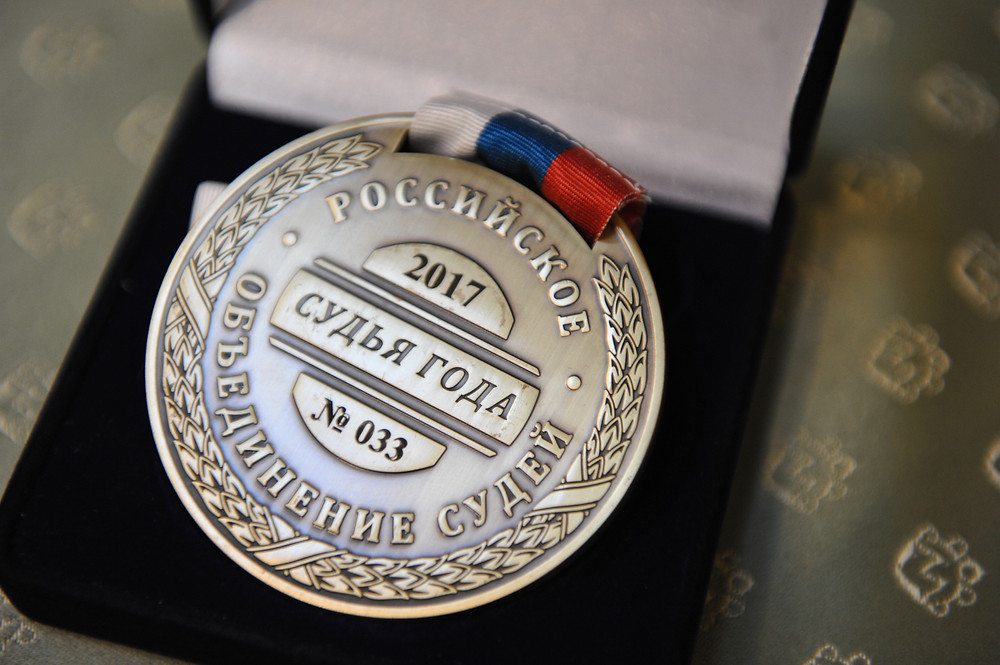 медаль Российского Объединения Судей премии Судья Года за 2017