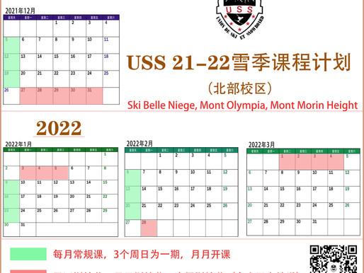 【课程信息】2021-2022雪季USS户外学院滑雪课程报名开启!