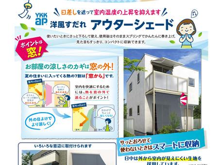 洋風すだれ【アウターシェード】で夏を快適に過ごしましょう!!