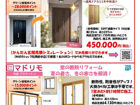 窓、玄関ドアの断熱リフォームはグリーン住宅ポイント制度対象です。