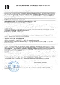 Деклаацияо соответствии ТР ТС ПродСибАвтоматика