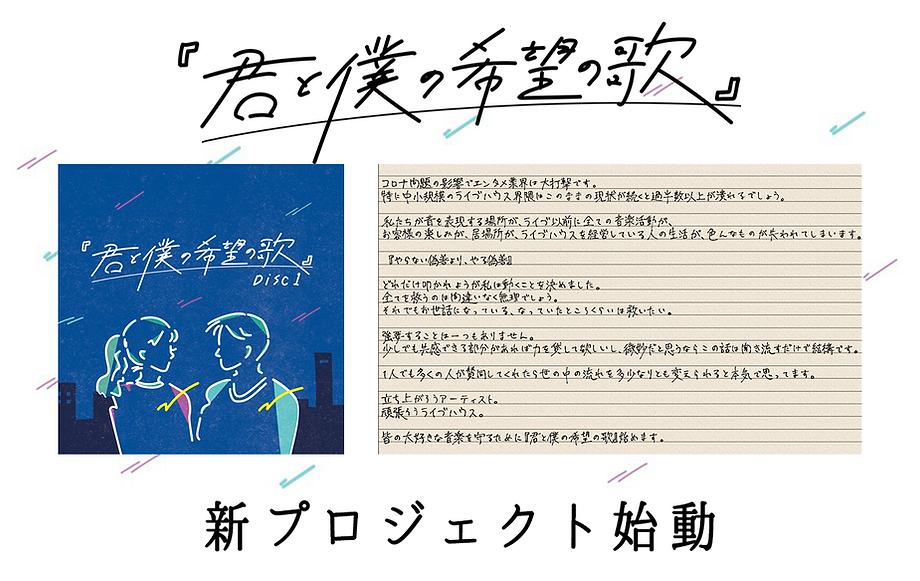 kimiboku_banner_03_02.png