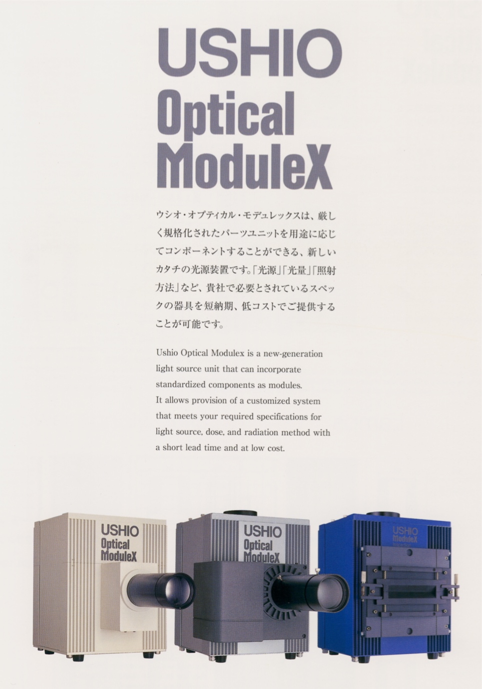 Optical Modulex ushiospax