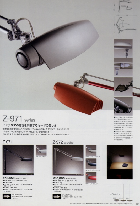 Z971 yamada