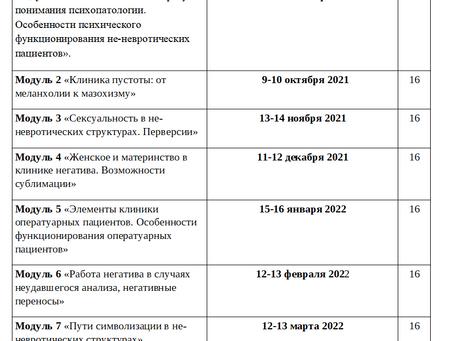 Расписание курса специализации, набор 2021-22