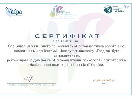 Сертификация программы специализации по клиническому психоанализу