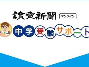 【読売新聞オンライン】同志社香里の取材記事が公開されました