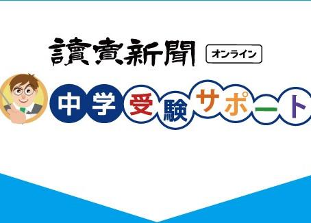 【読売新聞オンライン】初芝富田林中学校の取材記事が公開されました。