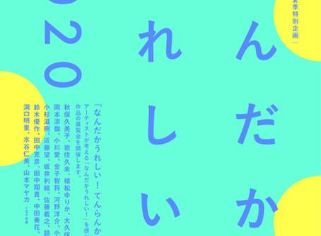 なんだかうれしい!2020(愛知県児童総合センター )