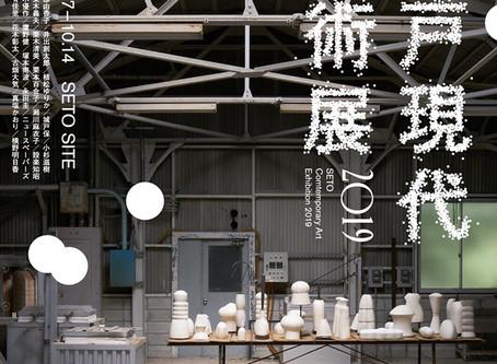 瀬戸現代美術展2019