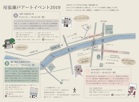 瀬戸市内で開催中のアートイベントマップです