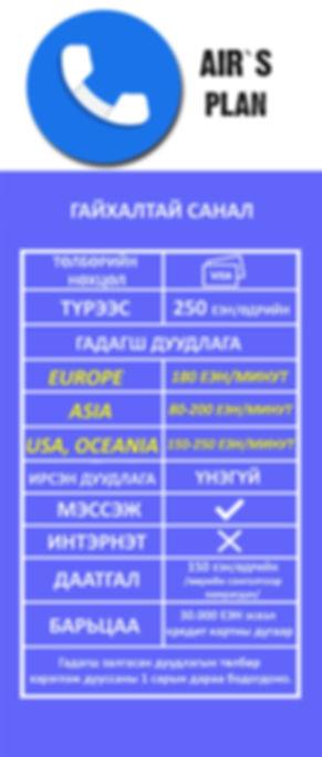 Airs plan template.mongolian.jpg