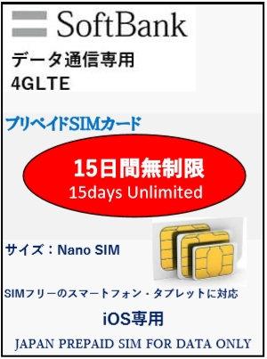 SoftBank 15日間無制限 データ専用プリペイドSIMカード